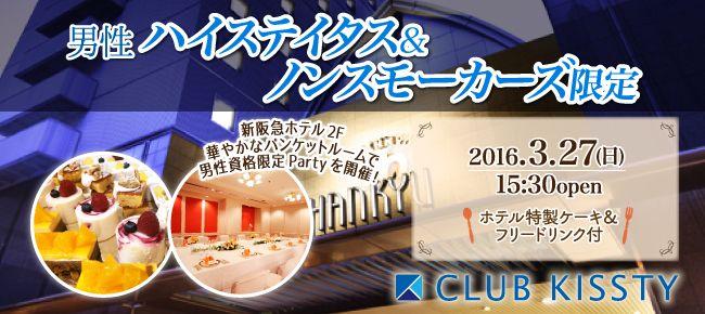 【大阪府その他の恋活パーティー】クラブキスティ―主催 2016年3月27日