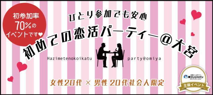 【さいたま市内その他の恋活パーティー】街コンジャパン主催 2016年3月26日