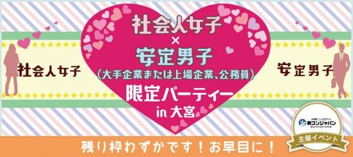 【さいたま市内その他の恋活パーティー】街コンジャパン主催 2016年3月27日