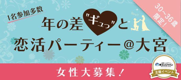 【さいたま市内その他の恋活パーティー】街コンジャパン主催 2016年2月19日