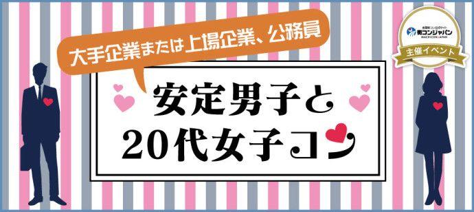 【さいたま市内その他のプチ街コン】街コンジャパン主催 2016年2月28日
