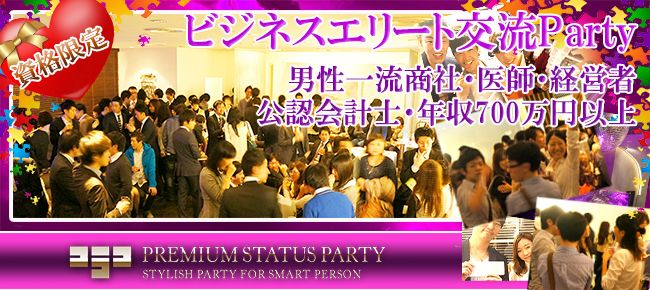 【銀座の恋活パーティー】株式会社フュージョンアンドリレーションズ主催 2016年3月11日