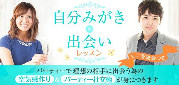 【赤坂の自分磨き】街コンダイヤモンド主催 2016年2月11日