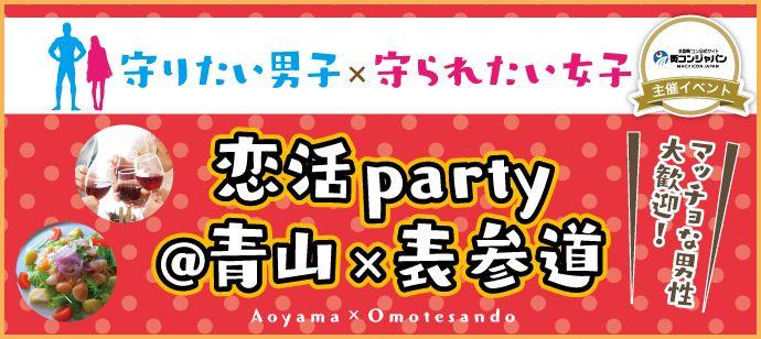 【青山の恋活パーティー】街コンジャパン主催 2016年3月19日