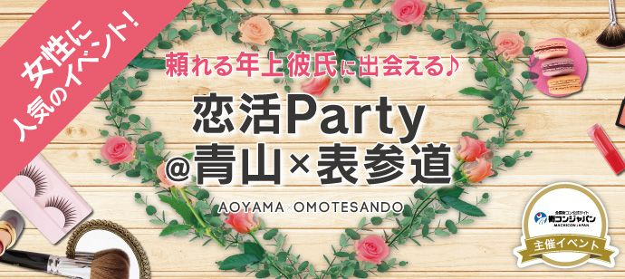 【青山の恋活パーティー】街コンジャパン主催 2016年3月13日