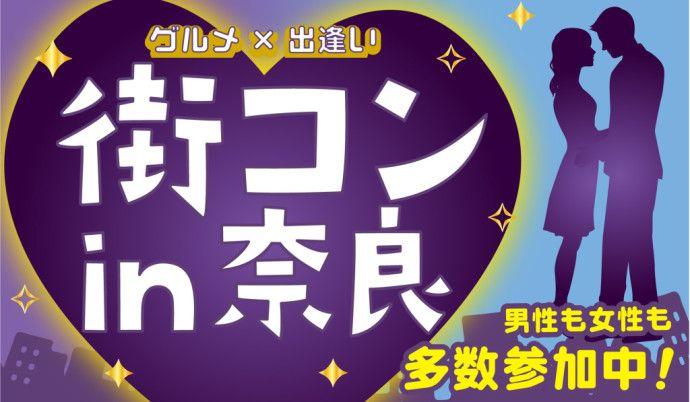 【奈良県その他の恋活パーティー】株式会社SSB主催 2016年3月21日