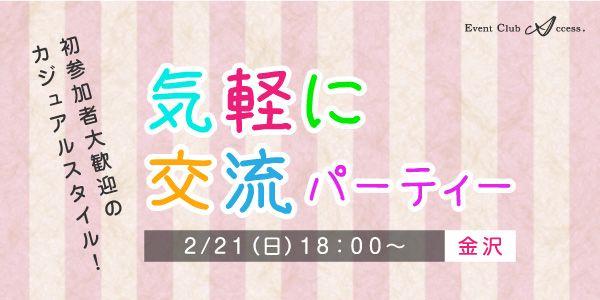 【石川県その他の恋活パーティー】株式会社アクセス・ネットワーク主催 2016年2月21日