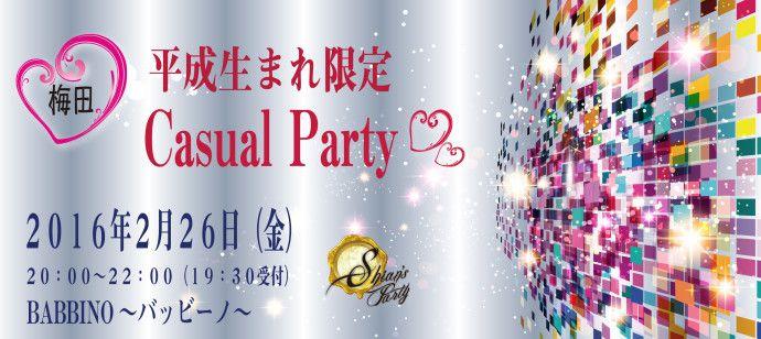 【大阪府その他の恋活パーティー】SHIAN'S PARTY主催 2016年2月26日