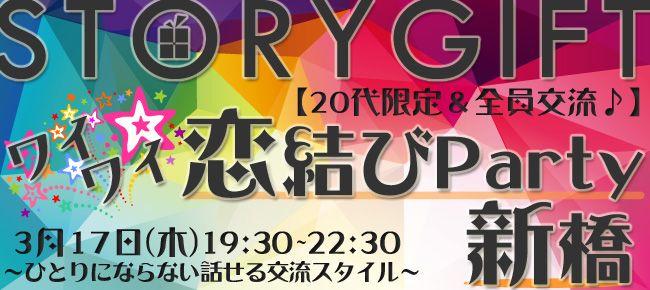 【東京都その他の恋活パーティー】StoryGift主催 2016年3月17日