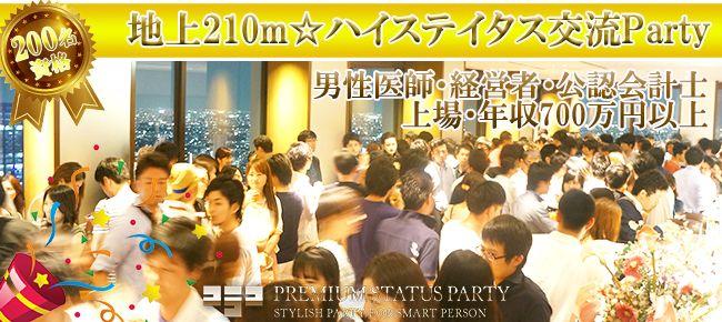 【新宿の恋活パーティー】株式会社フュージョンアンドリレーションズ主催 2016年3月19日