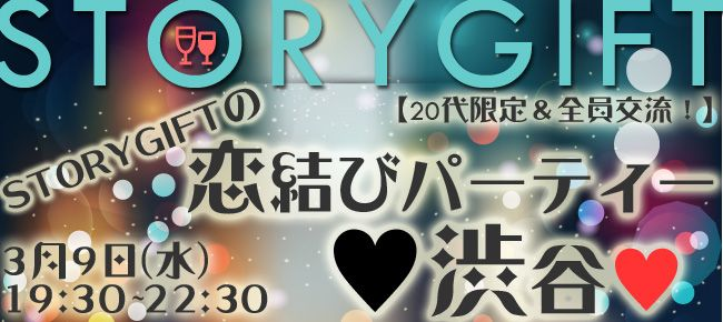 【渋谷の恋活パーティー】StoryGift主催 2016年3月9日