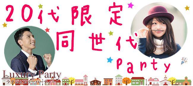 【銀座の恋活パーティー】Luxury Party主催 2016年4月1日