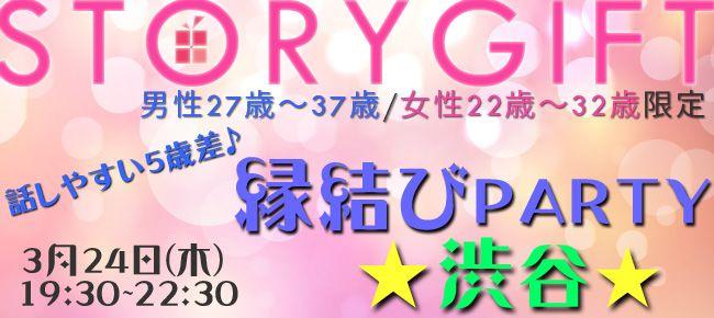 【渋谷の恋活パーティー】StoryGift主催 2016年3月24日