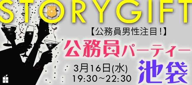 【池袋の恋活パーティー】StoryGift主催 2016年3月16日