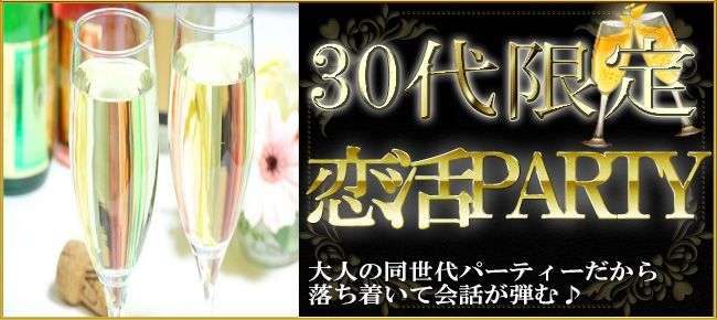 【赤坂の恋活パーティー】Luxury Party主催 2016年4月2日
