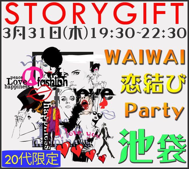 【池袋の恋活パーティー】StoryGift主催 2016年3月31日