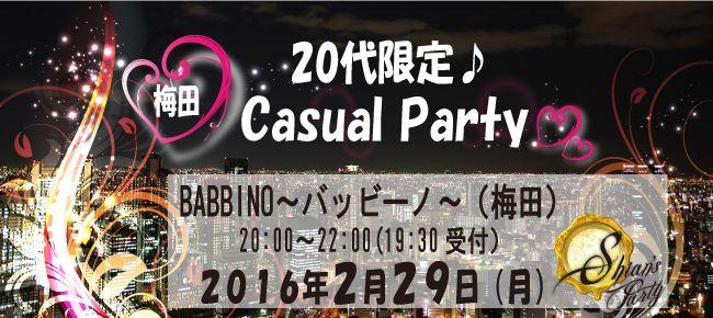 【大阪府その他の恋活パーティー】SHIAN'S PARTY主催 2016年2月29日