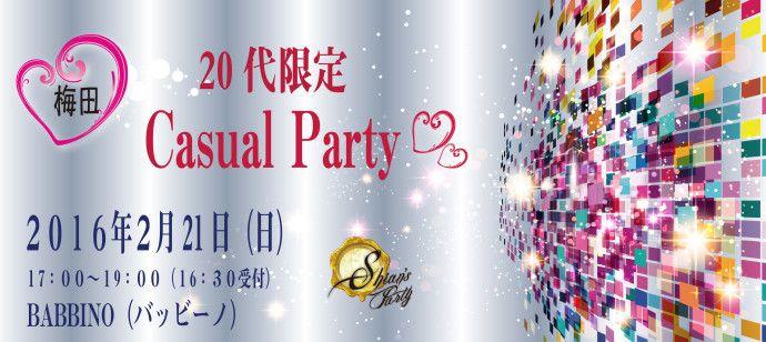 【大阪府その他の恋活パーティー】SHIAN'S PARTY主催 2016年2月21日