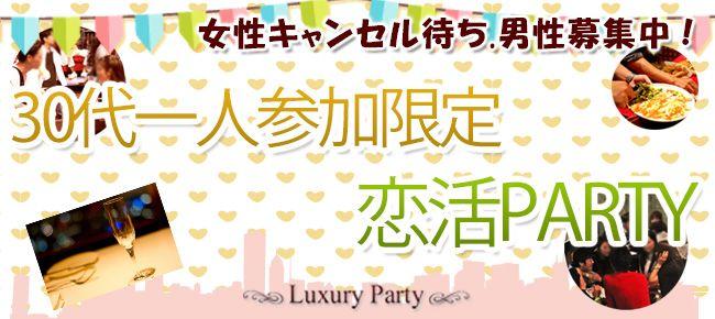 【赤坂の恋活パーティー】Luxury Party主催 2016年4月8日