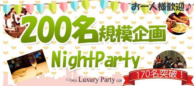 【恵比寿の恋活パーティー】Luxury Party主催 2016年4月9日