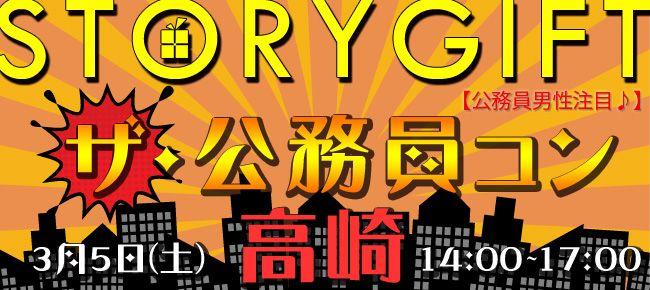 【群馬県その他のプチ街コン】StoryGift主催 2016年3月5日