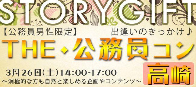 【群馬県その他のプチ街コン】StoryGift主催 2016年3月26日