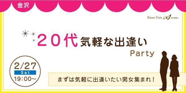 【石川県その他の恋活パーティー】株式会社アクセス・ネットワーク主催 2016年2月27日