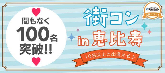 【恵比寿の街コン】街コンジャパン主催 2016年3月12日