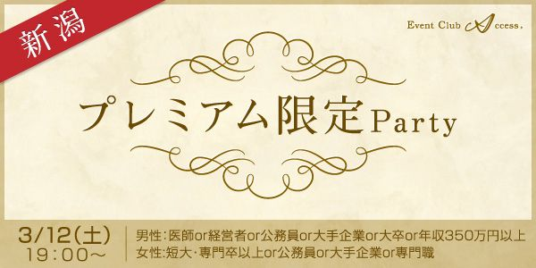 【新潟県その他の恋活パーティー】株式会社アクセス・ネットワーク主催 2016年3月12日
