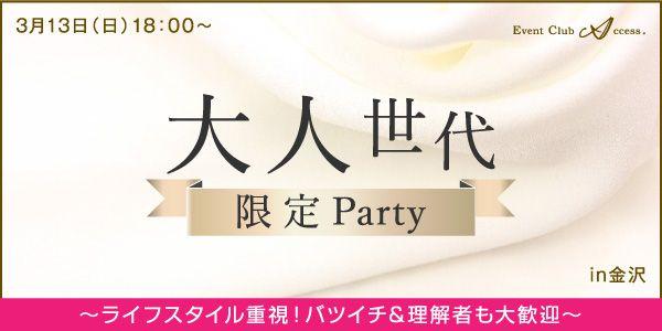 【石川県その他の恋活パーティー】株式会社アクセス・ネットワーク主催 2016年3月13日