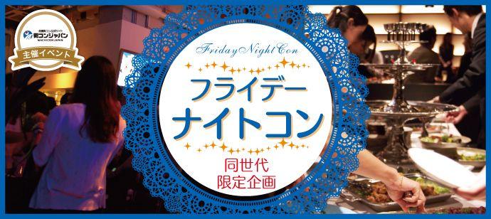 【札幌市内その他のプチ街コン】街コンジャパン主催 2016年3月18日