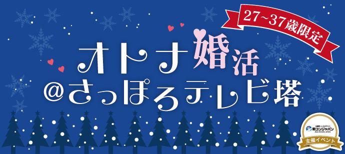 【札幌市内その他の婚活パーティー・お見合いパーティー】街コンジャパン主催 2016年3月20日