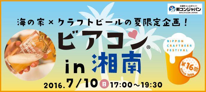 【鎌倉の恋活パーティー】街コンジャパン主催 2016年7月10日