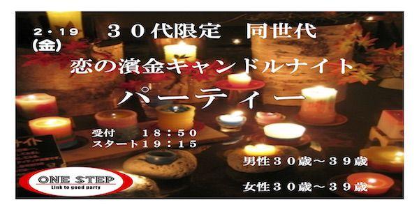 【横浜市内その他の恋活パーティー】有限会社モアナプランニング主催 2016年2月19日