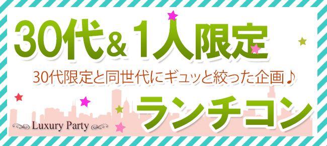 【東京都その他のプチ街コン】Luxury Party主催 2016年3月21日