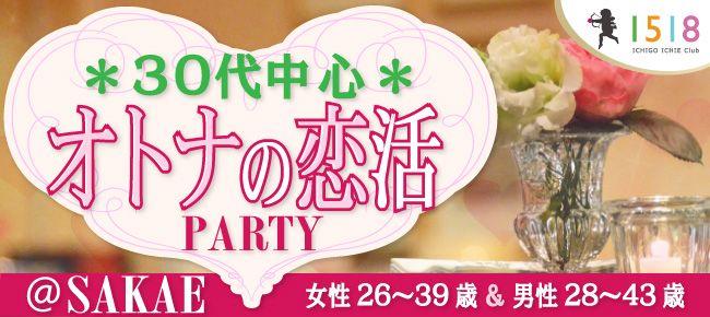 【名古屋市内その他の恋活パーティー】イチゴイチエ主催 2016年2月28日