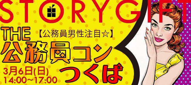 【茨城県その他のプチ街コン】StoryGift主催 2016年3月6日