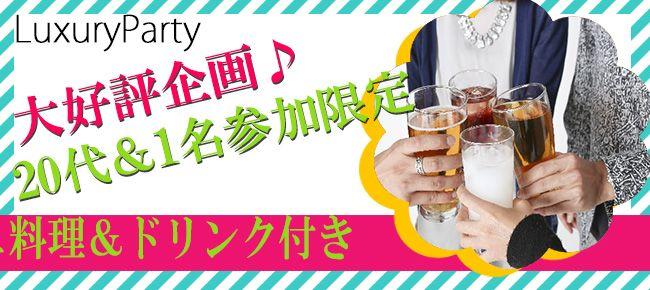 【東京都その他のプチ街コン】Luxury Party主催 2016年3月26日