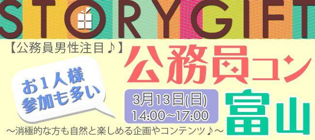 【富山県その他のプチ街コン】StoryGift主催 2016年3月13日