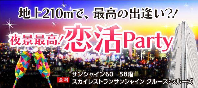 【池袋の恋活パーティー】happysmileparty主催 2016年2月21日