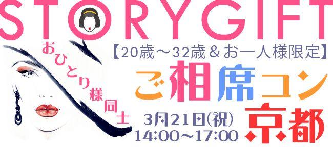 【京都府その他のプチ街コン】StoryGift主催 2016年3月21日