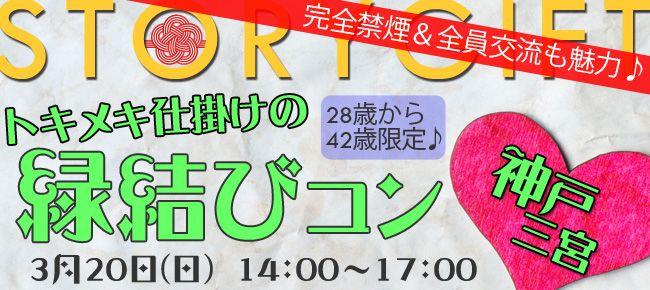【神戸市内その他のプチ街コン】StoryGift主催 2016年3月20日