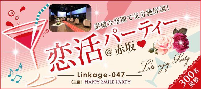 【赤坂の恋活パーティー】happysmileparty主催 2016年2月26日