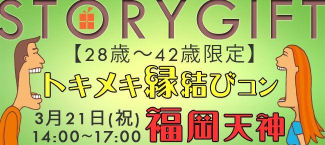 【福岡県その他のプチ街コン】StoryGift主催 2016年3月21日