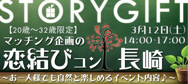 【長崎県その他のプチ街コン】StoryGift主催 2016年3月12日