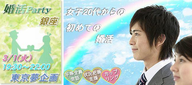 【銀座の婚活パーティー・お見合いパーティー】東京夢企画主催 2016年3月1日