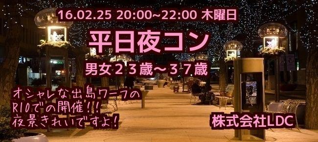 【長崎県その他のプチ街コン】株式会社LDC主催 2016年2月25日