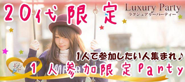 【銀座の恋活パーティー】Luxury Party主催 2016年4月15日