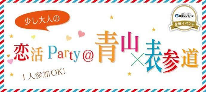 【青山の恋活パーティー】街コンジャパン主催 2016年2月27日