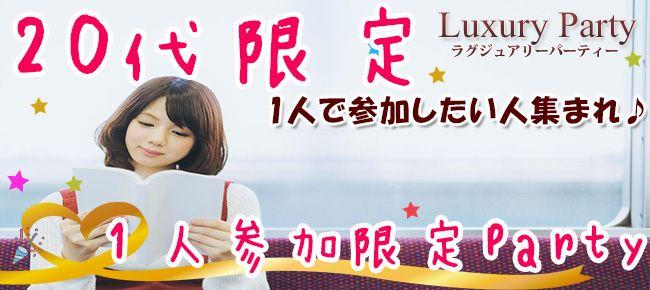 【新宿の恋活パーティー】Luxury Party主催 2016年4月22日